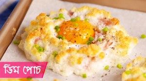 মেঘের-মতো-ডিম-পোচ-How-to-Make-Cloud-Eggs-Egg-Pouch-Recipe